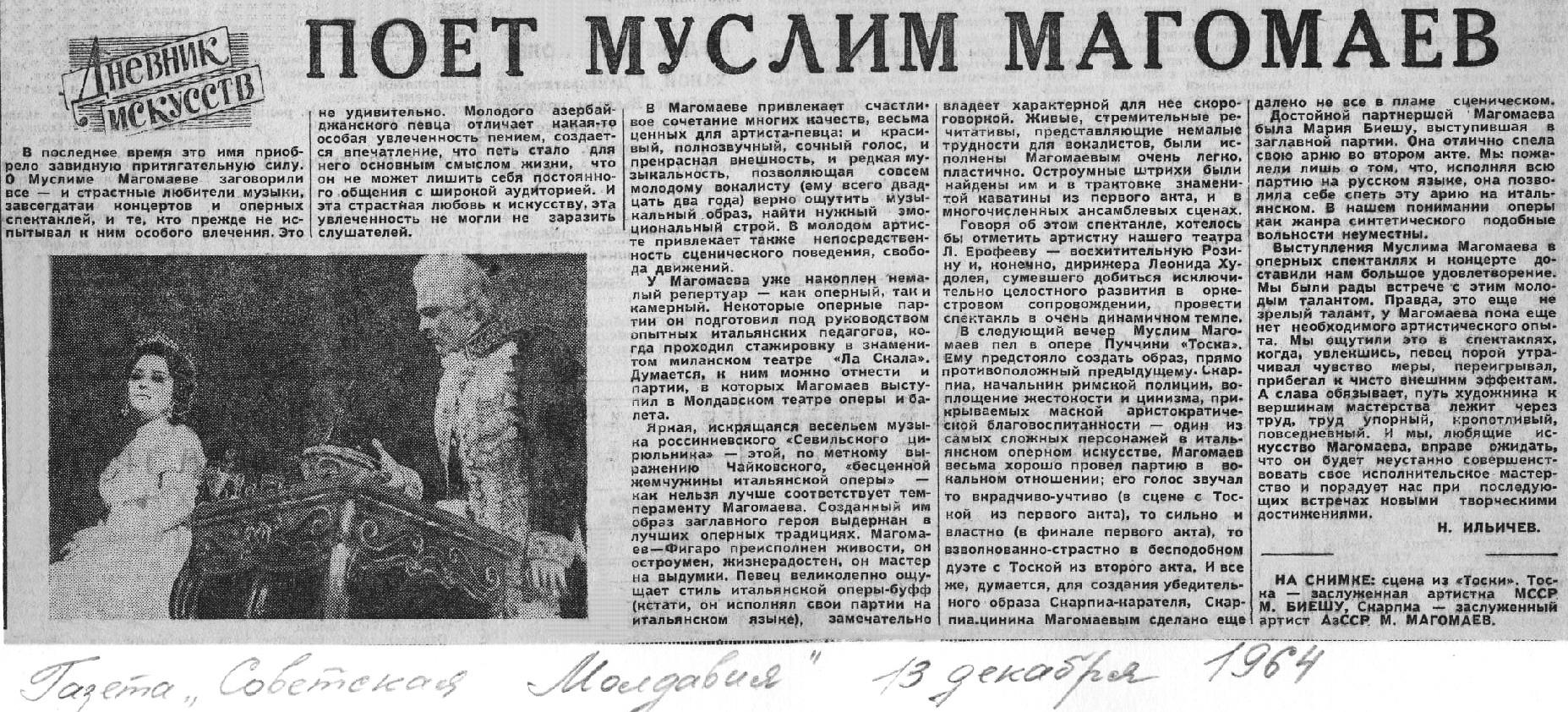 Юрий Гуляев - Арии Из Опер
